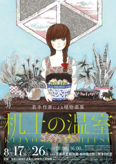 8/17~8/26卒業生のむすびさんが、京都府立植物園で開催される「机上の温室」に出展されます。1