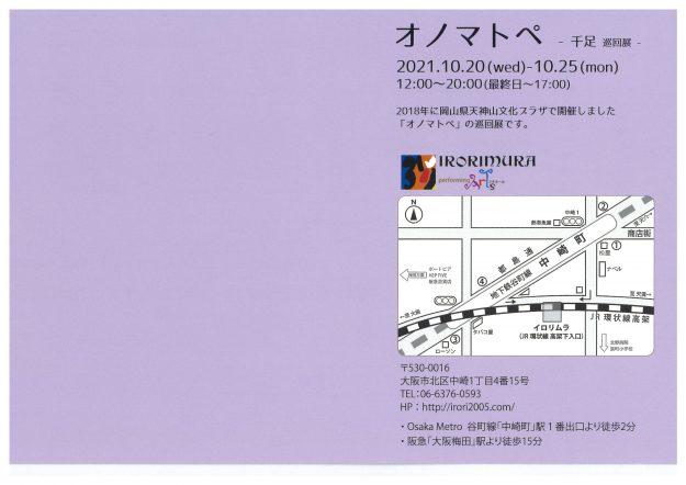 10/20~25 千足客員准教授がイロリムラ(大阪)で個展「オノマトペ」、グループ展「DROOOM 千足 なこと 陽向 3人展」を開催します。1
