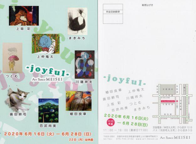 6/16~28卒業生上仲竜太さんと奥田耕司さんが、 Art Space MEISEI(京都)で開催される「-joyful-展」に参加されます。0