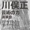 「川俣 正 芸術の力 講演会」の開催について