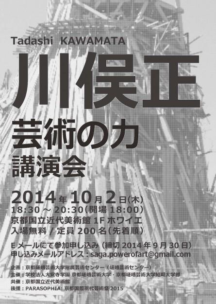 「川俣 正 芸術の力 講演会」の開催について0