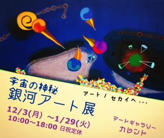 12/3~1/29卒業生堀江陽子さんが運営する「アートギャラリーカレント」(高槻市)で、「宇宙の神秘☆銀河アート展」が開催されています。0