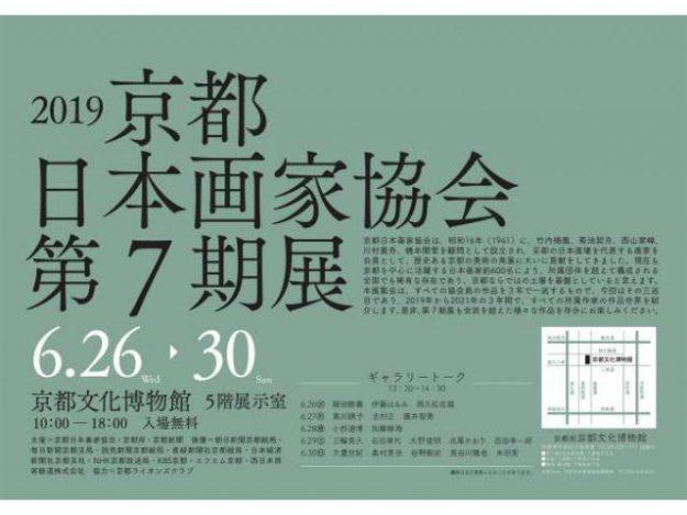 6/26~30卒業生鳥山武弘さんが、「2019京都日本画協会第7期展」に出品されます。0