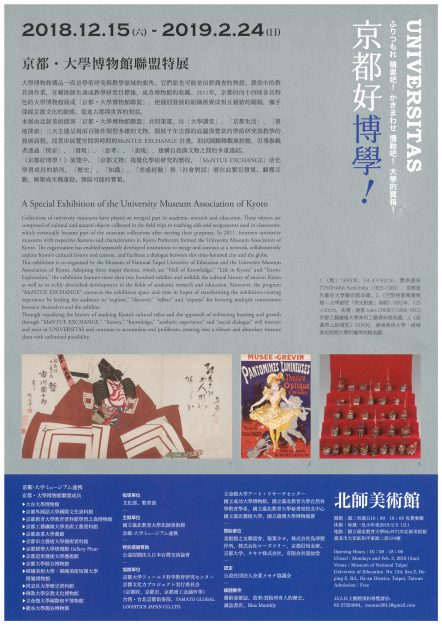 「京都好博學UNIVERSITAS 京都・大学ミュージアム連携出開帳 in 台湾」に本学附属博物館所蔵作品、箱崎名誉教授、仲教授が携わった模写作品が出展されています。1