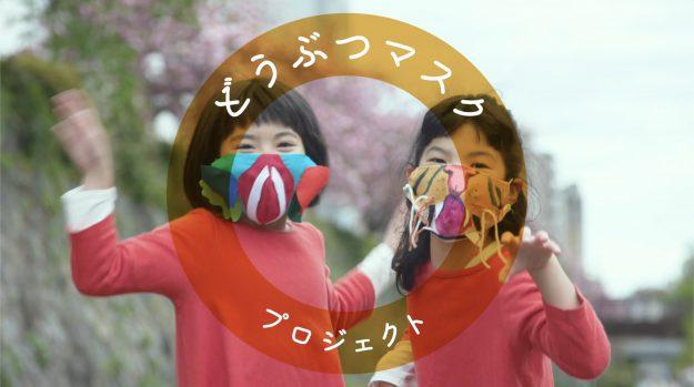 本学教員が協力した京都市動物園「どうぶつマスクプロジェクト」が日本テレビで紹介されました。0