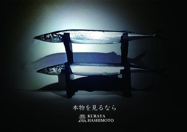 第29回京都広告賞においてデザイン学科在学生が準グランプリ、学生グランプリ受賞の他複数入賞しました。0