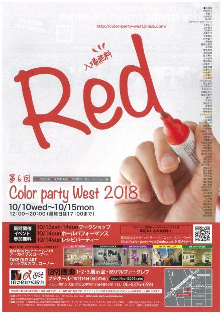 10/10~15「第6回 Color party West 2018 レッド展」に本学卒業生、教員などが出品しています。0