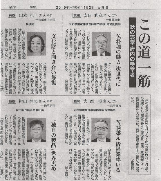 卒業生で講師の山本記子さんが、2019年秋の褒章で黄綬褒章を受章されました。3