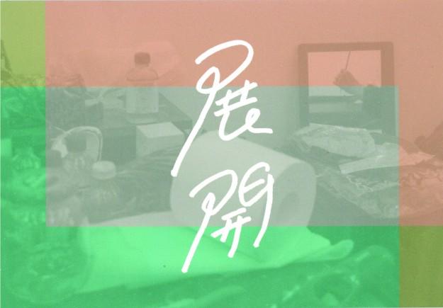7/11~7/28 芸術学部造形学科油画・版画領域学生13名のグループ展「展開」が開催されています。1