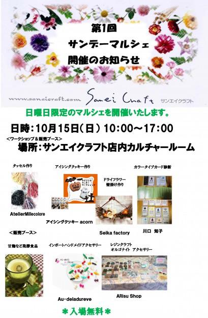 10/15卒業生竹中彩夏さんが、サンエイクラフト(京都)で開催される「第1回サンデーマルシェ」に参加されます。0