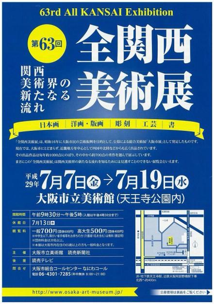 7/7~19卒業生大野忠司さんが、「第63回全関西美術展」に入選され、現在大阪市立美術館で展覧会が開催されています。0