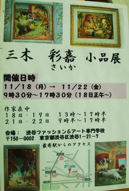 11/7~25卒業生の三木彩嘉さんが、アトリエ・ギャラリー Artisans北鎌倉にて開催される「北鎌倉 秋の展示会」に出品されます。また東京にて「三木彩嘉 小品展」を開催されます。2