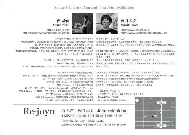 9/30~10/4卒業生魚田昌美さんがKoiyama Gallery・Space(京都)で開催される二人展 Joint exhibition『Re-joyn』に参加されます。1