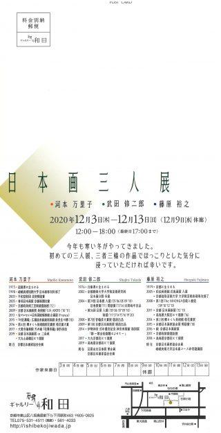 12/3~13 造形学科非常勤講師藤原裕之さんと、卒業生の河本万里子さんがギャルリー石塀小路和田(京都)で「日本画三人展」を開催されます。1