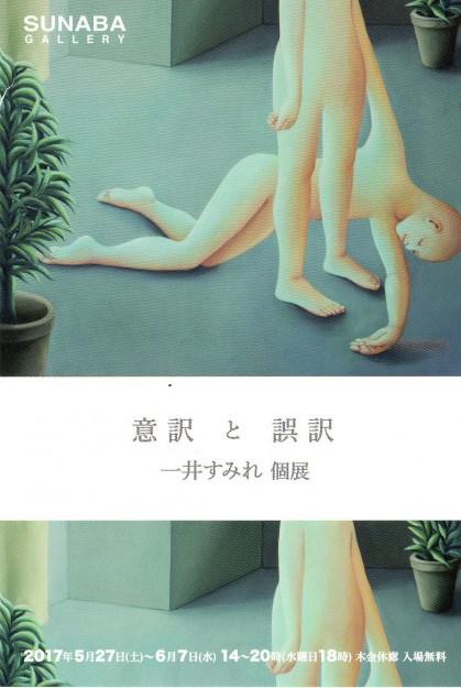 5/27~6/7卒業生一井すみれさんが、SUNABA GALLERY(大阪)で個展「意訳と誤訳」を開催されます。0