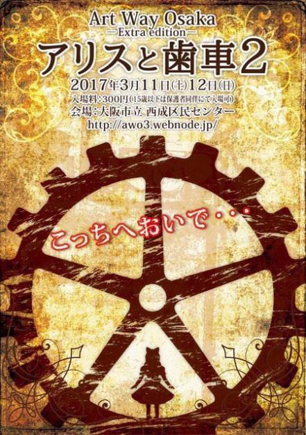 3/11、12大阪で開催される「アリスと歯車2」に、短大コミックアート分野在学生陽向さん、じん吉さんが参加します。0