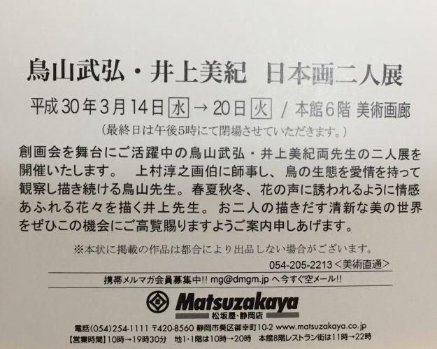 3/14~20卒業生鳥山武弘さん、井上美紀さんが、「日本画二人展」を開催されます。1