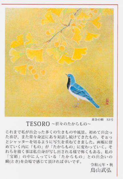 10/16~22卒業生鳥山武弘さんが、あべのハルカス近鉄本店で個展「TESORO~折々のたからもの」を開催されます。0