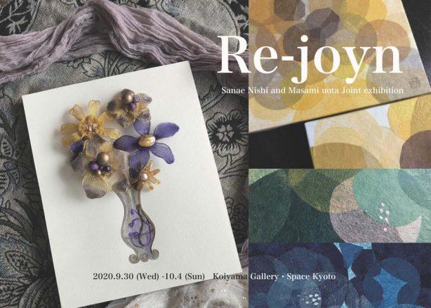 9/30~10/4卒業生魚田昌美さんがKoiyama Gallery・Space(京都)で開催される二人展 Joint exhibition『Re-joyn』に参加されます。0