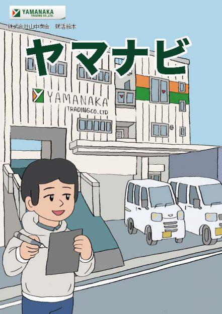 短期大学在学生勢子優真さんが電子絵本ベンチャー事業「絵本屋.com」で、新卒採用PR絵本を制作しました。0