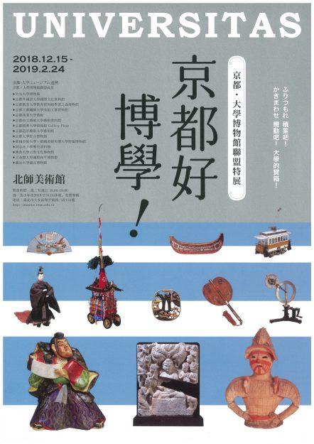 「京都好博學UNIVERSITAS 京都・大学ミュージアム連携出開帳 in 台湾」に本学附属博物館所蔵作品、箱崎名誉教授、仲教授が携わった模写作品が出展されています。0