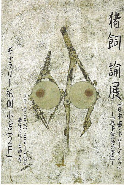 2/25~3/1猪飼 諭さんが、ギャラリー祇園小舎(京都)で「猪飼 諭展」を開催されます。1