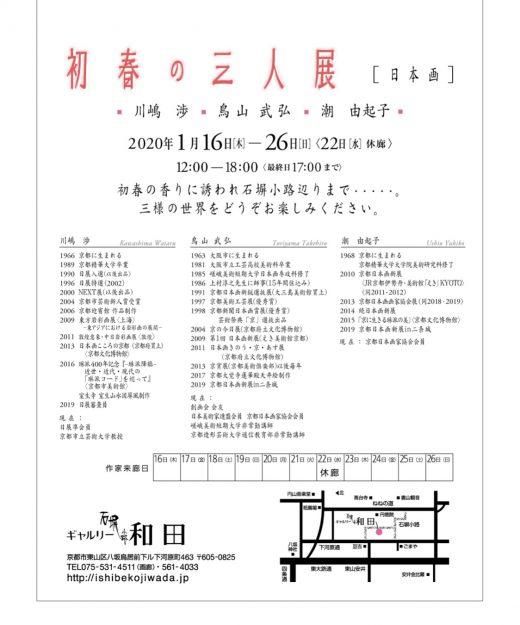 1/16~26卒業生鳥山武弘さんが、ギャルリー石塀小路和田(京都)で「初春の三人展」を開催されます。1