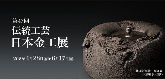 卒業生江田恵一さん(雅号:江田 蕙)が、第47回伝統工芸日本金工展で大賞(文部科学大臣賞)を受賞されました。0