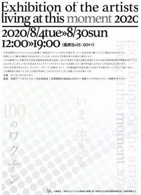 8/4~30卒業生藤原正和さん、ちょうりん美智子さんが、 同時代ギャラリー(京都)で開催される「Exhibition of the artists living at this moment 2020」に 参加されます。0
