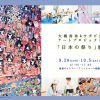 大槻香奈&サガビ生 アートプロジェクト2019 「日本の祭り」展