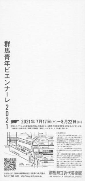 7/17~8/22卒業生野中梓さんが、群馬県立近代美術館で開催中の「群馬青年ビエンナーレ2021」に出品されています。1