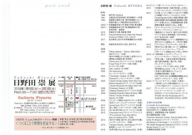 1/9~2/3日野田崇准教授が名古屋・Galleria Finarteで個展を開催します。1