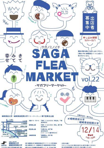 サガノミノイチ『SAGA FLEA MARKET VOL.22』0