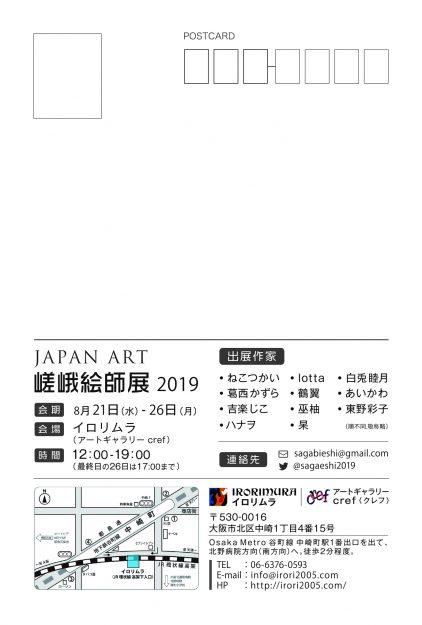 8/21~26嵯峨美術大学キャラクターデザイン領域の在学生がイロリムラ(大阪)で「JAPAN ART 嵯峨絵師展」を開催します1