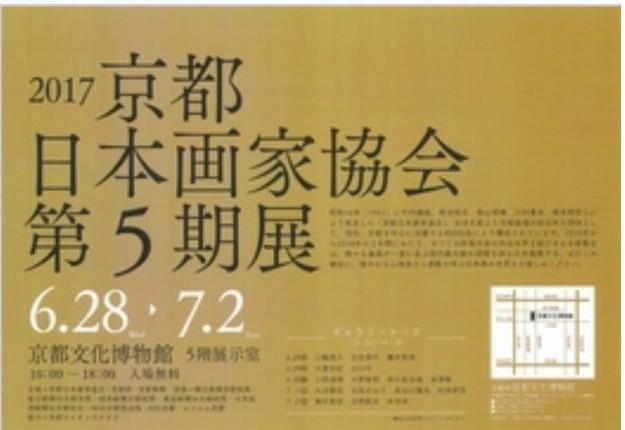 6/28~7/2京都文化博物館「京都...