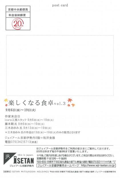 9/6~19卒業生三木あゆみさんがジェイアール京都伊勢丹8階で「楽しくなる食卓vol.3」を開催されます。1