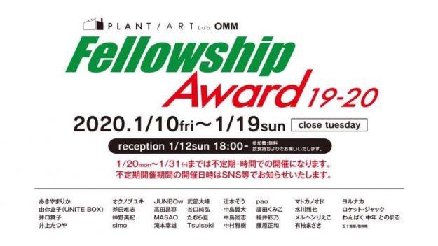 1/10~19卒業生藤原正和さんが、PLANT/ART Lab OMM(大阪)で開催されている「Fellowship Award 19-20」に出品されています。0