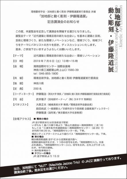 7/6大森正夫教授が「加地邸と動く彫刻・伊藤隆道展」(神奈川県)での記念講演会「近代建築と環境芸術の新たな出会い・環境リノベーション」にパネリストとして登壇します。1