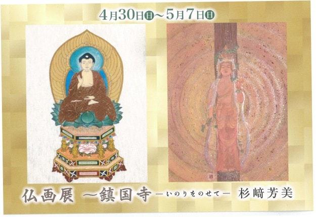 4/30~5/7卒業生で仏画作家の杉崎芳美さんが福岡県宗像市の鎮国寺で「仏画展」を開催されます。0