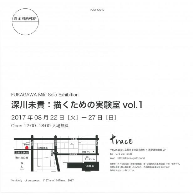 8/22~27京都市下京区のtraceで、在学生深川未貴さんが個展「深川未貴:描くための実験室vol.1」を開催します。1