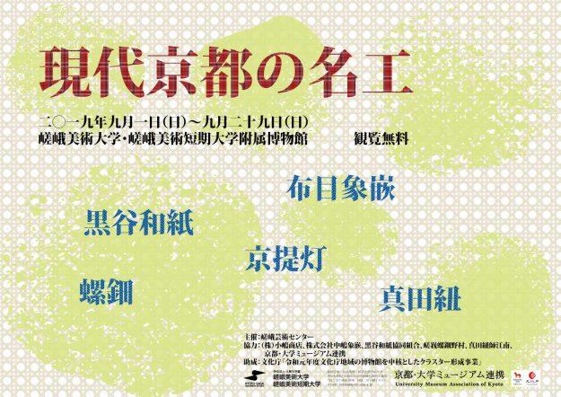 「現代京都の名工」展1