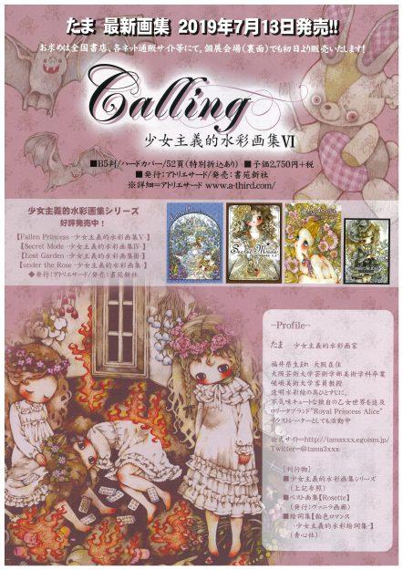 7/13~28客員教授のたま先生がヴァニラ画廊(東京)で個展を開催されます。1