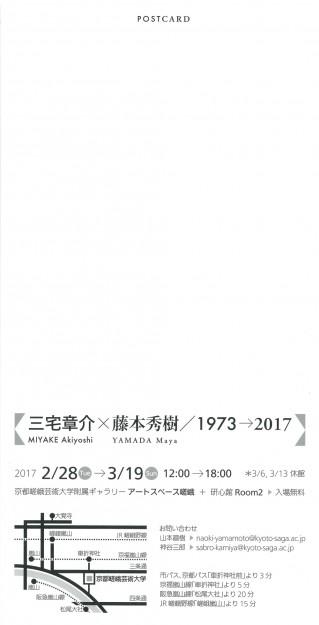 「三宅章介×藤本秀樹/1973→2017」1
