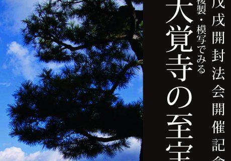 戊戌開封法会開催記念「複製・模写でみる 大覚寺の至宝」展