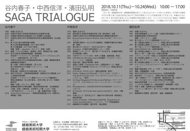 谷内春子・中西信洋・濱田弘明 SAGA TRIALOGUE1