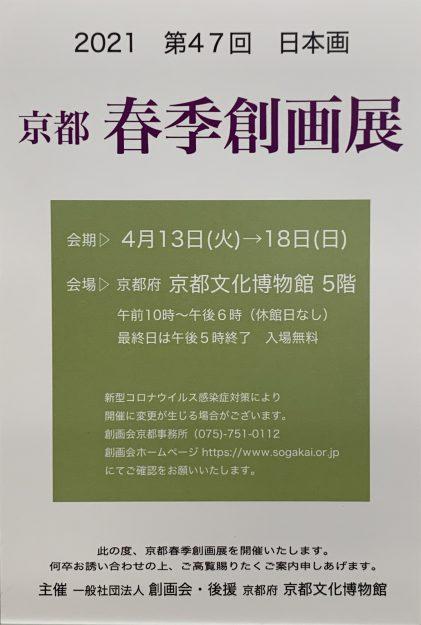4/13~18短期大学非常勤講師の鳥山武弘さんが、京都文化博物館(京都)で開催される「京都 春季創画展」に出品されます。0