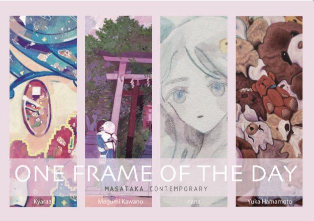 9/25~10/15 デザイン学科教務助手のかわのめぐみさんが、MASATAKA CONTEMPORARY(東京)でグループ展「ONE FRAME OF THE DAY」を開催します。0