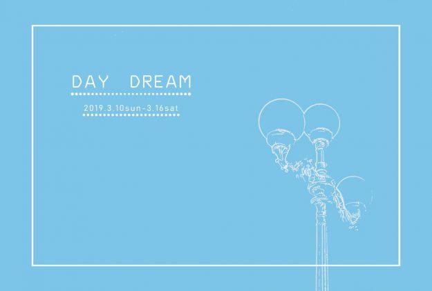 3/10~3/17、在学生のゆいねさん、對馬梨加さん、ハナさんがカフェ・ほなな(大阪)でグループ展を開催されます。0