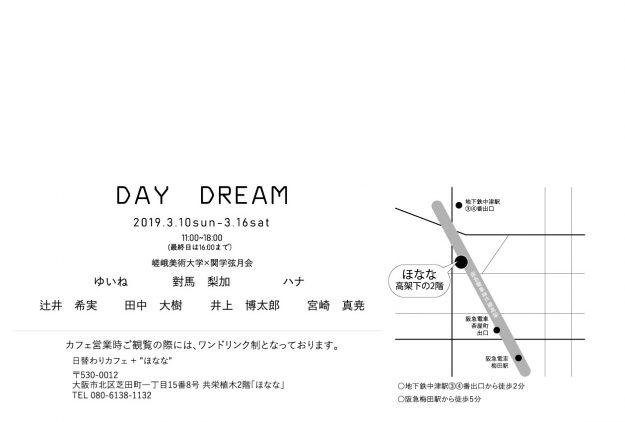 3/10~3/17、在学生のゆいねさん、對馬梨加さん、ハナさんがカフェ・ほなな(大阪)でグループ展を開催されます。1