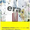芸術学部油画分野3回生自主企画展「era.」